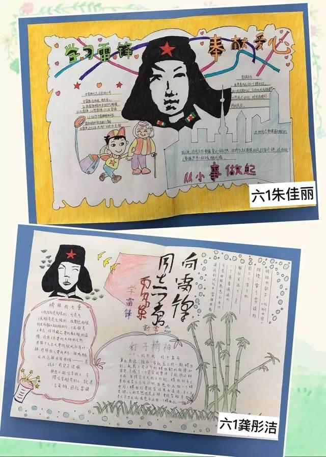 【菁菁校园】孩子们画笔下的雷锋——万安小学学雷锋系列活动之手抄报