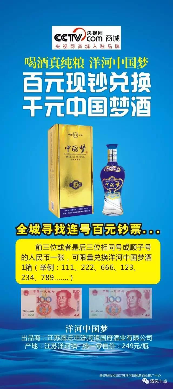 """"""" 喝酒真纯粮, 江苏洋河中国梦 """" 厂家强力推出 """"百元现钞兑换千元纯"""