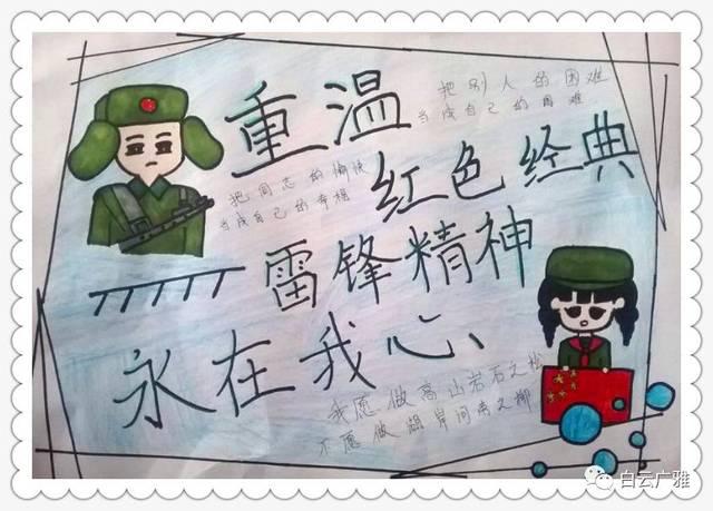 初一8班 郑远航 雷锋事迹手抄报 资料来源| 团委,七年级组      声明