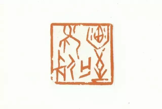 林尔兄于艺事,有胆识,有激情,肯钻研,善变通,其于甲骨文篆刻之道,一图片