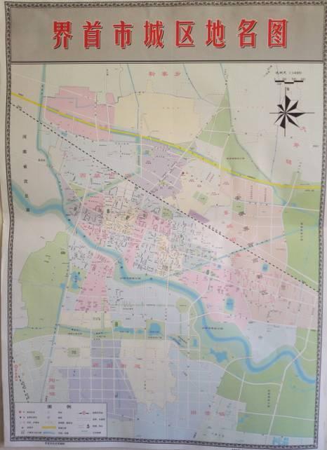 速递|界首市2017年版城区地名图出版/明日市司法局上线《政风行风热线