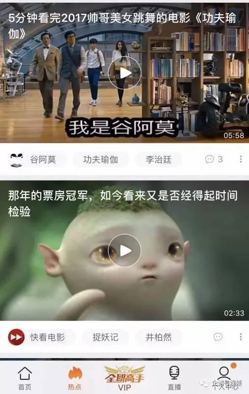 腾讯视频app热点tab短视频兴趣流推荐