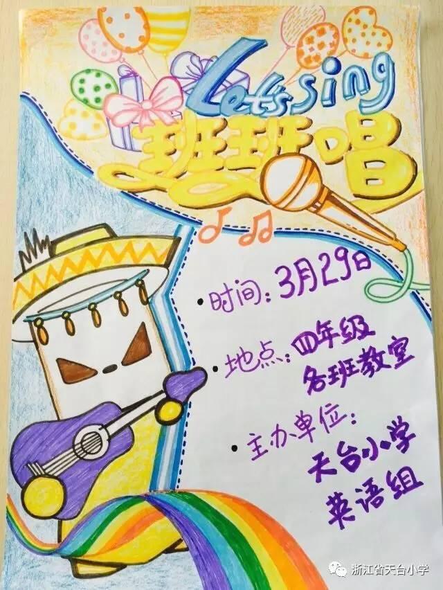 天台小学第8届英语节系列活动之四年级英语手抄报,五六年级英语海报