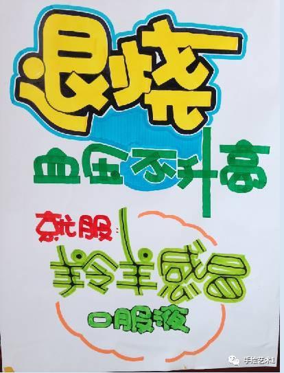 【手绘pop】感冒退烧可以备下这样的海报效果