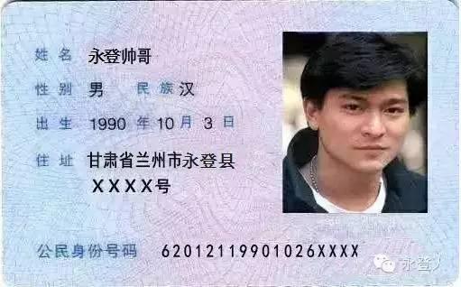 用号和姓名查询社保号码_号码计算_18岁身份征号码大全