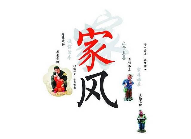 活动宗旨:弘扬优良家风,传承中华美德. 2.图片