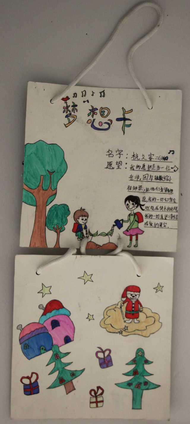 """龙川小学""""海棠花""""梦想节二年级梦想卡片制作选展"""