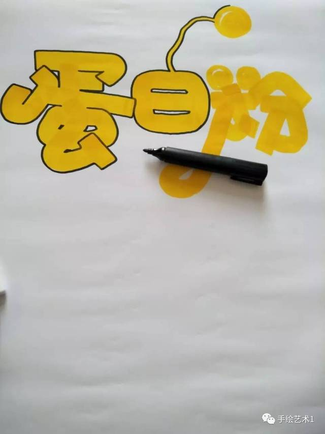 手绘pop变形练习图片