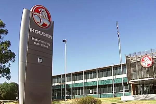 Holden将正式退出历史舞台?Holden今年将彻底关闭澳洲再无自产汽
