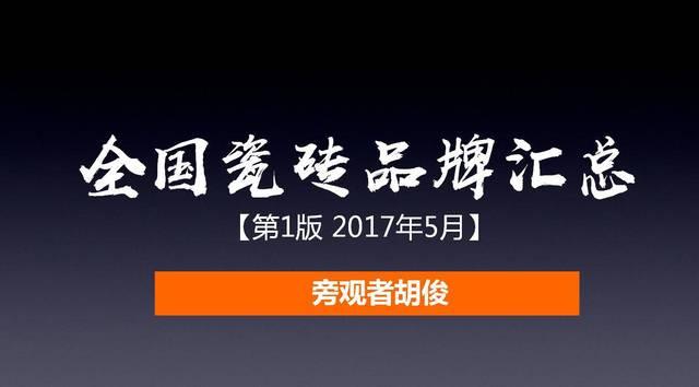 全国瓷砖品牌汇总榜【第1版】