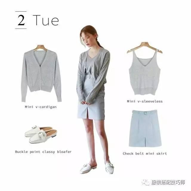 服装搭配:一周七天搭配指南每天美的不重样!
