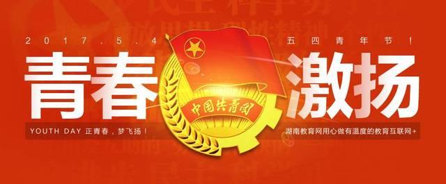 """第17届""""湖南青年五四奖章""""名单出炉"""
