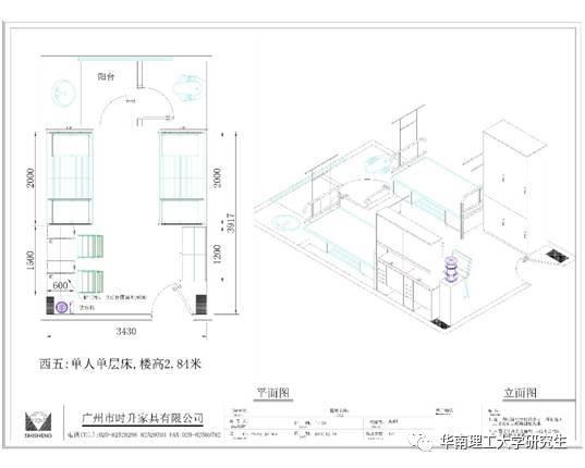 研三宿舍房间设计图