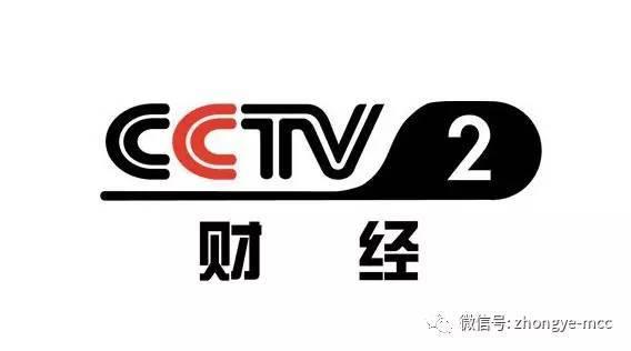 预告丨央视财经频道(cctv2)推出中冶