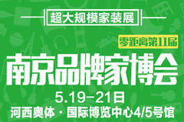 南京品牌家博会:南京本土最高端最具规模的家装会