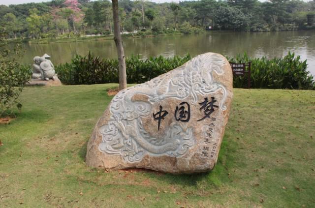 中国梦主题石雕