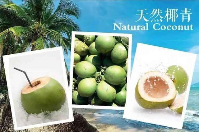 它源于享受过北纬18度的充足阳光和海风吹拂的椰树,被誉为