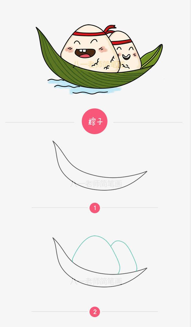 看视频学画简笔画粽子,端午节快乐