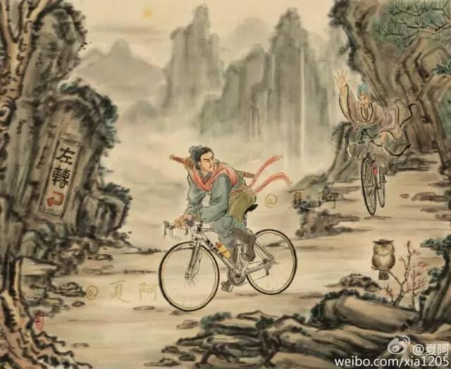 萧何追韩信,自行车有点小帅