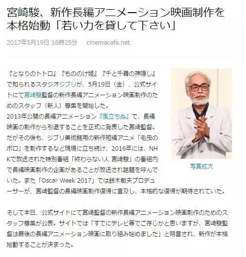 宫崎骏宣布复出 这次真的是最后一次了