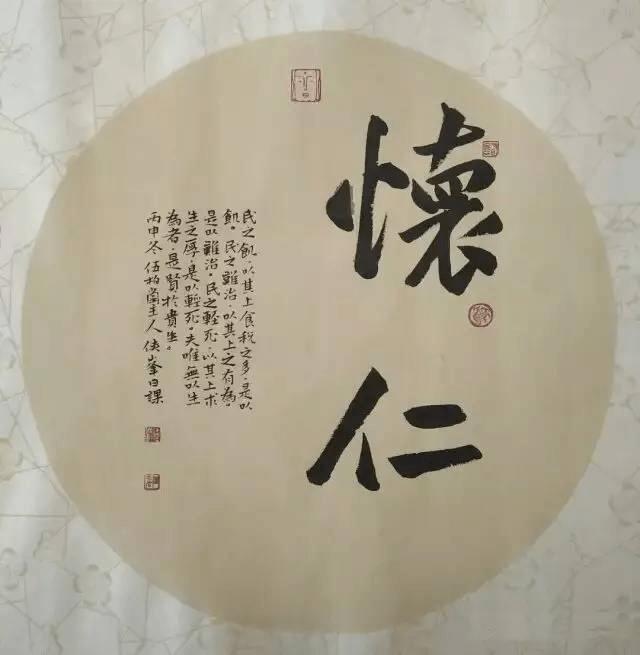 杭州洪侠峰丁酉书法小品欣赏图片