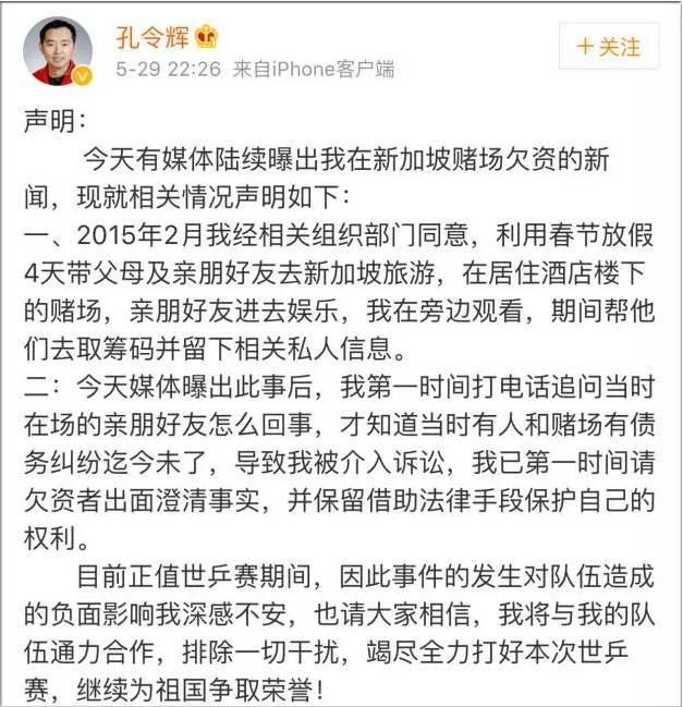 孔令辉涉赌案恐怕没你想的那么简单:中国玩家为亚洲赌场创造了一半的收入