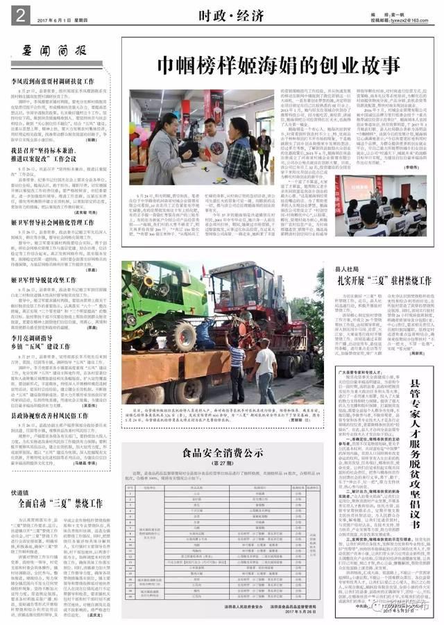 【报纸】新汤阴时讯第521期(文字)电子版