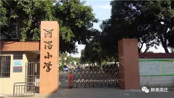 南庄小学_在南庄读小学是怎样的体验?