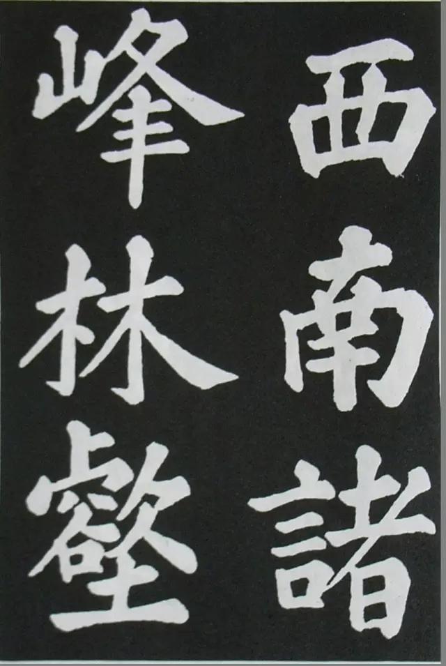 苏轼《醉翁亭记》(部分)另类写《醉翁亭记》,曾是情趣,草书各一.男苏轼用楷书图片