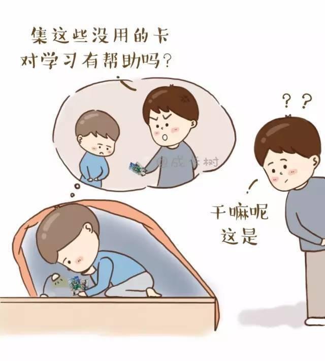 11张图告诉你日常对话中父母对孩子的影响图片