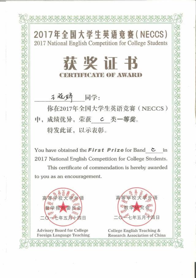 我校学子在全国大学生英语竞赛中获佳绩图片