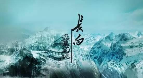 【盛夏丨长白山 】长白山环线,