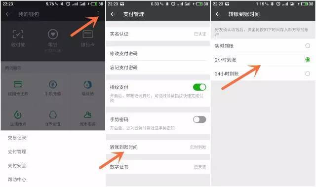 怎么更改微信钱包密码,关于微信支付名字怎么改