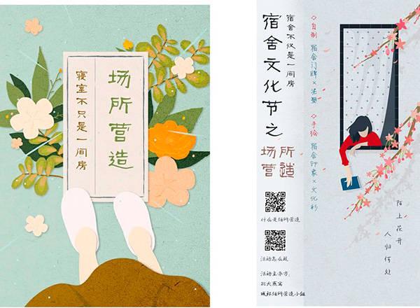 艺术节海报手绘图片简单设计