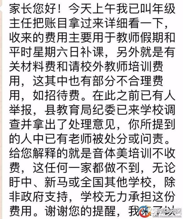 网爆马坝高中收取v高中在外培养费;盱眙人涉嫌高中物理牛人图片