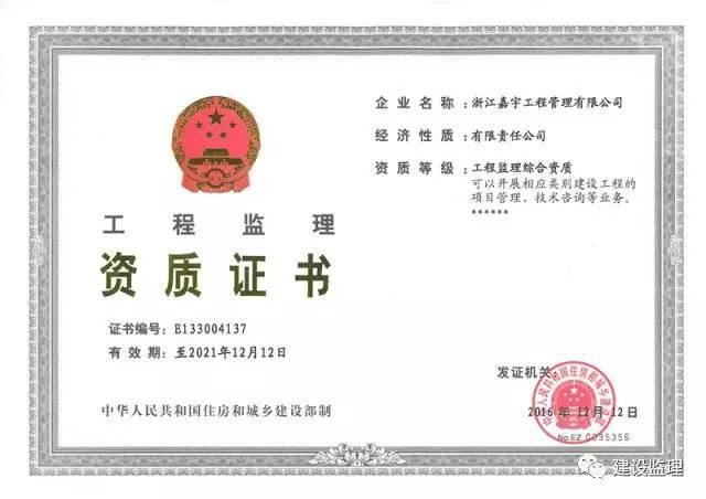 【优秀监理企业巡礼】浙江嘉宇工程管理有限公司