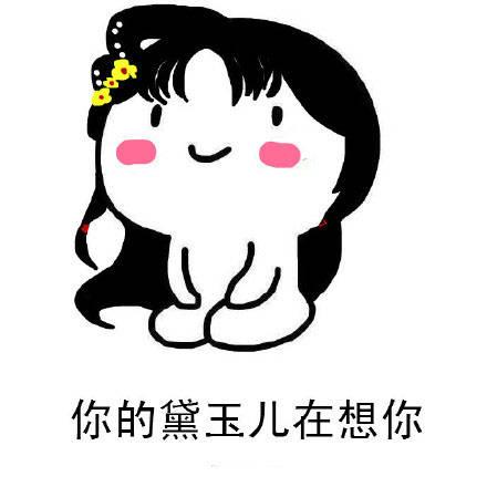 小祖宗表情包:你的黛玉儿要你亲亲抱抱举高高图片