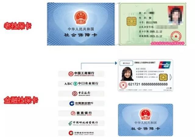 个人能直接去银行办理金融社保卡吗,要不要公司开证明。才...