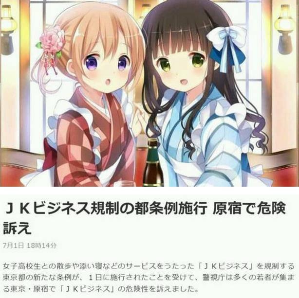 日本为迎接男性禁止女高中生v男性顾客奥运高中部中学滨湖寿春图片