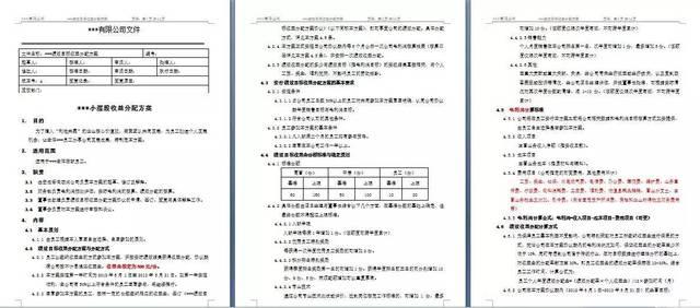 管理学原理 简答题 计划的限定_新学期新计划手抄报