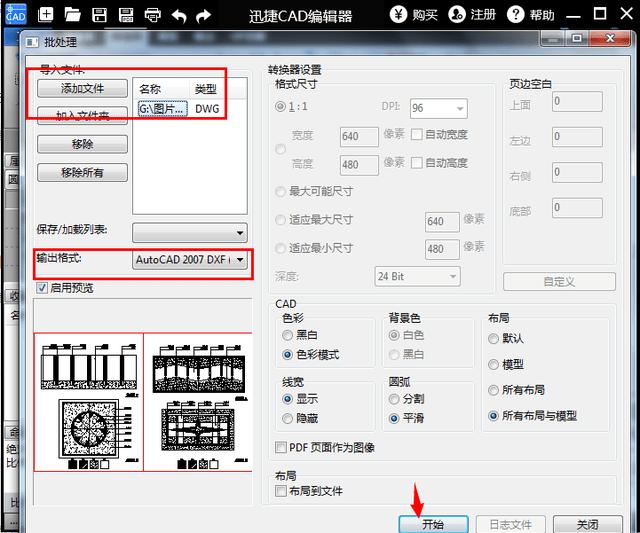 pdf转cad_pdf格式怎么转成cad图纸?cad如何按比例缩放图形