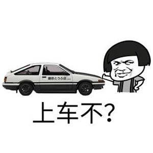 秋名山车神表情包,老司机集合,飙车去!图片