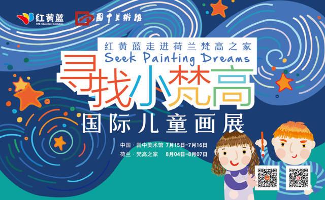 据了解,继国中美术馆的画展之后,由荷兰梵高之家,红黄蓝教育机构,北京图片