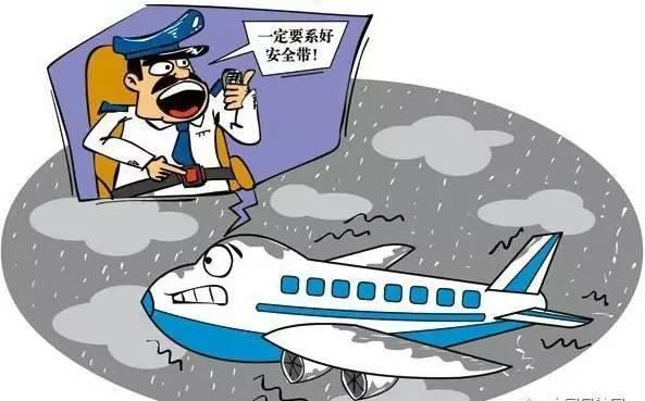 飞机颠簸 请抱紧空姐