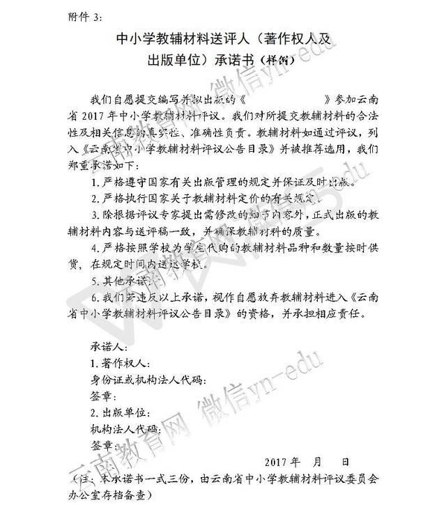 云南省2017年中高中小学教辅v高中公告材料郧西县图片