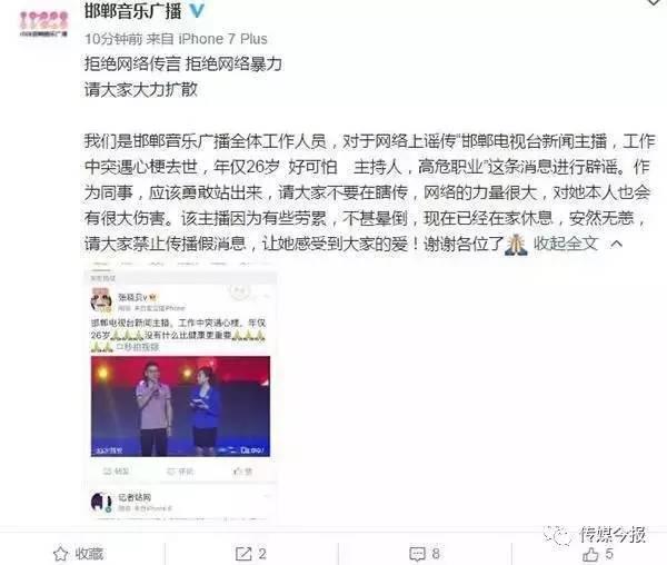 邯郸电视台主持人因累晕倒在岗位上新闻主播到底有多艰辛?