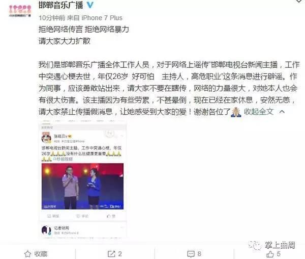 邯郸电视台26岁女主播主持现场突发心梗?是