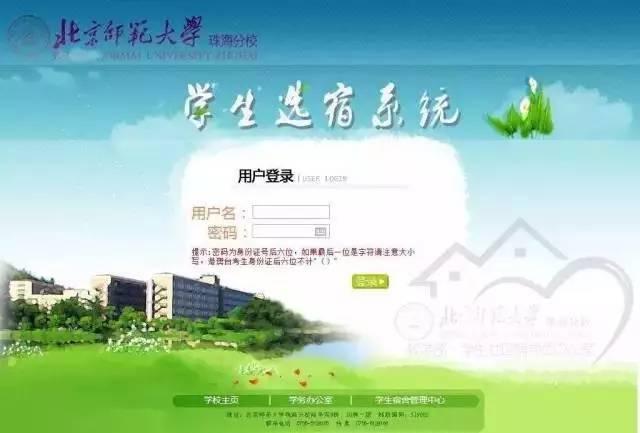 收藏 2017北师珠最全的选宿舍攻略 30日上午9时选宿系统见