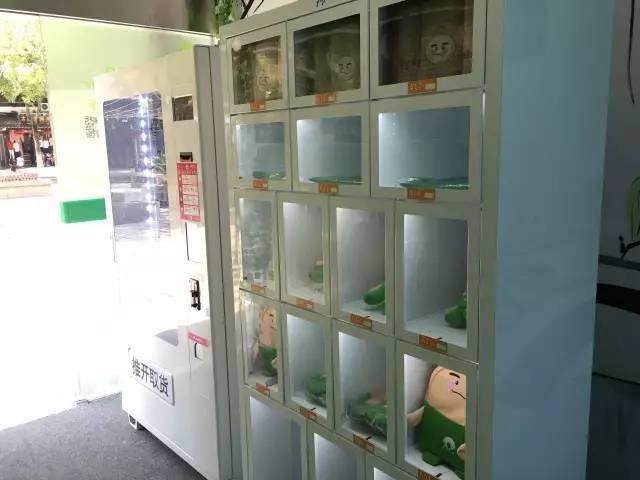 同里无人性感--鸡头米君自动贩卖机来袭!情趣超市内衣秀巴西图片
