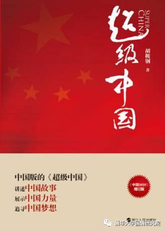 2015年,韩国kbs电视台推出《超级中国》纪录片,在世界范围内受到广泛